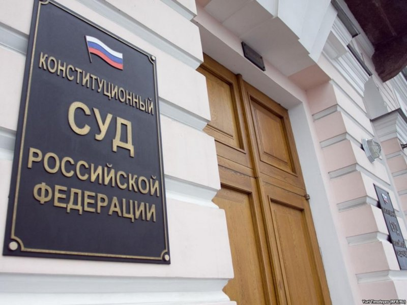 Фкз о конст суде рф