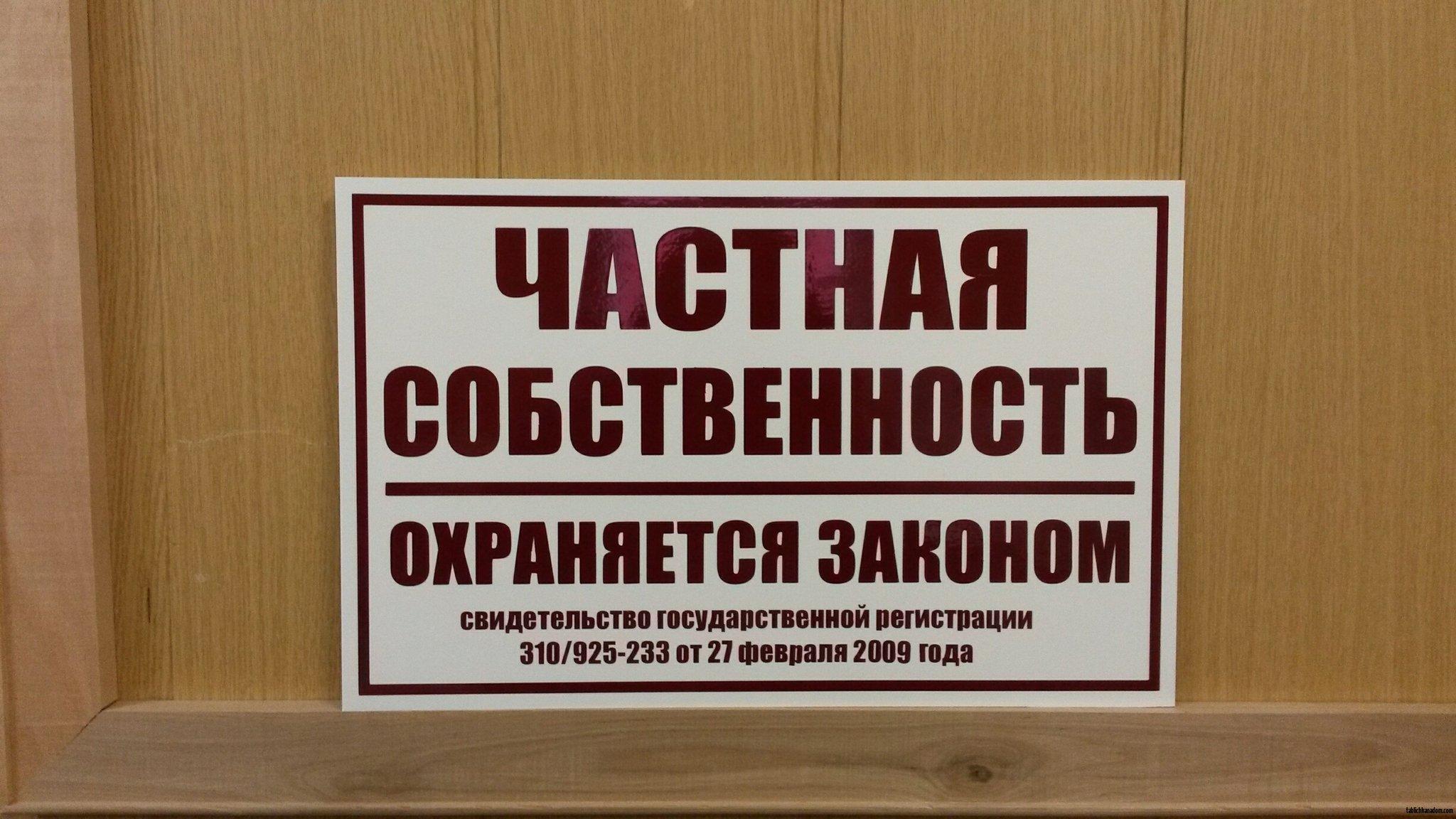 Закон о частной собственности в Российской Федерации